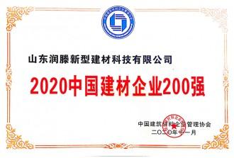 2020中国建材企业200强