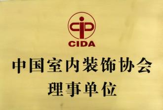 中国室内装饰协会理事单位