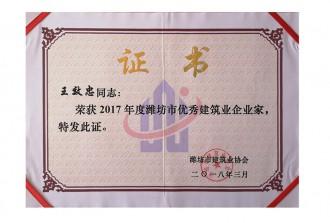 潍坊市优秀建筑业企业家