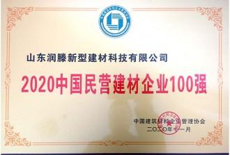 2020中国民营建材企业100强