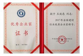 优秀企业家证书