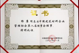 中国建筑材料企业管理协会第八届理事会理事