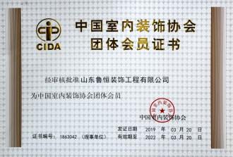 中国室内装饰协会团体会员证书