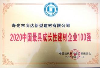 2020中国具成长性建材企业100强