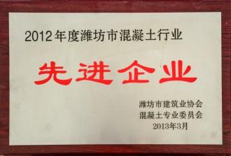 2012年度潍坊市混凝土行业先进企业