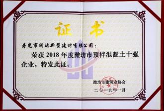 2018年度潍坊市预拌混凝土十强企业