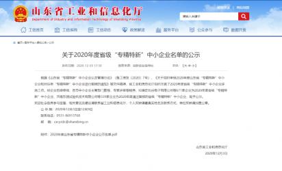 寿光市润达新型建材被评为2020年度山东省专精特新中小企业